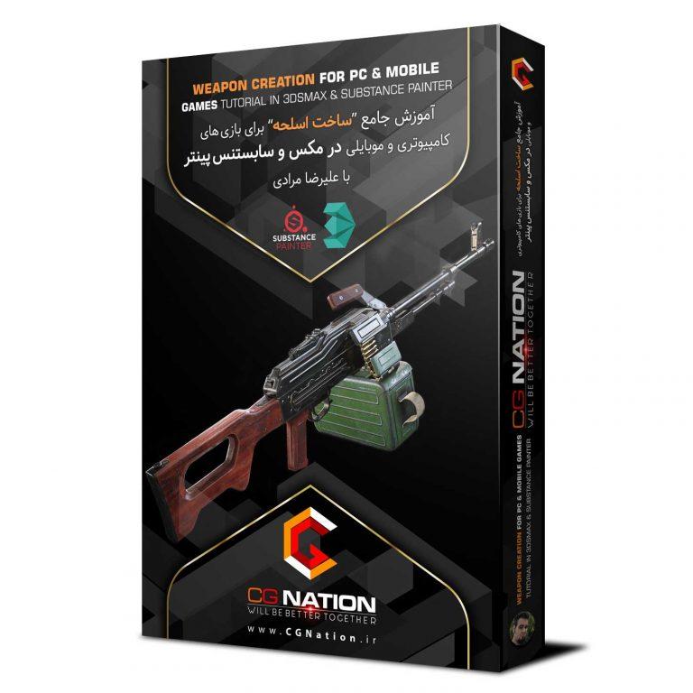 آموزش جامع ساخت اسلحه برای بازی های کامپیوتری و موبایلی در مکس و سابستنس پینتر با علیرضا مرادی