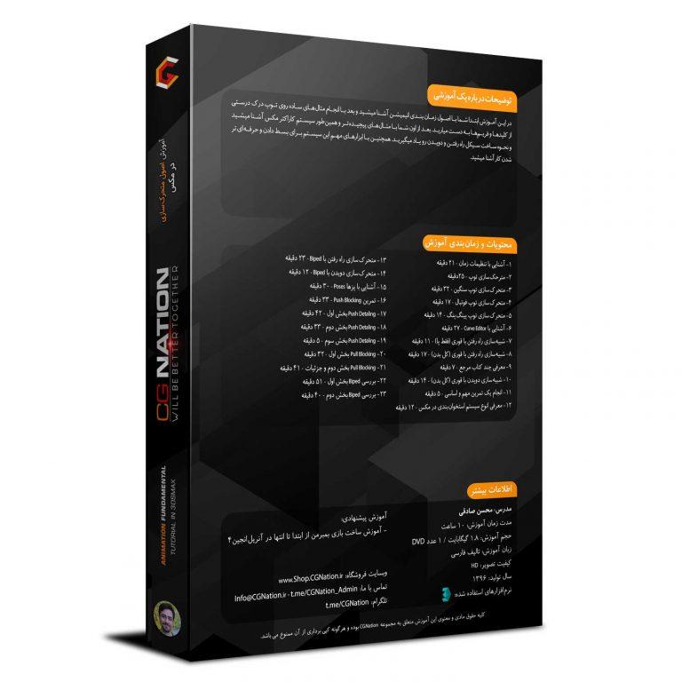 آموزش اصول متحرک سازی در 3DS Max با محسن صادقی