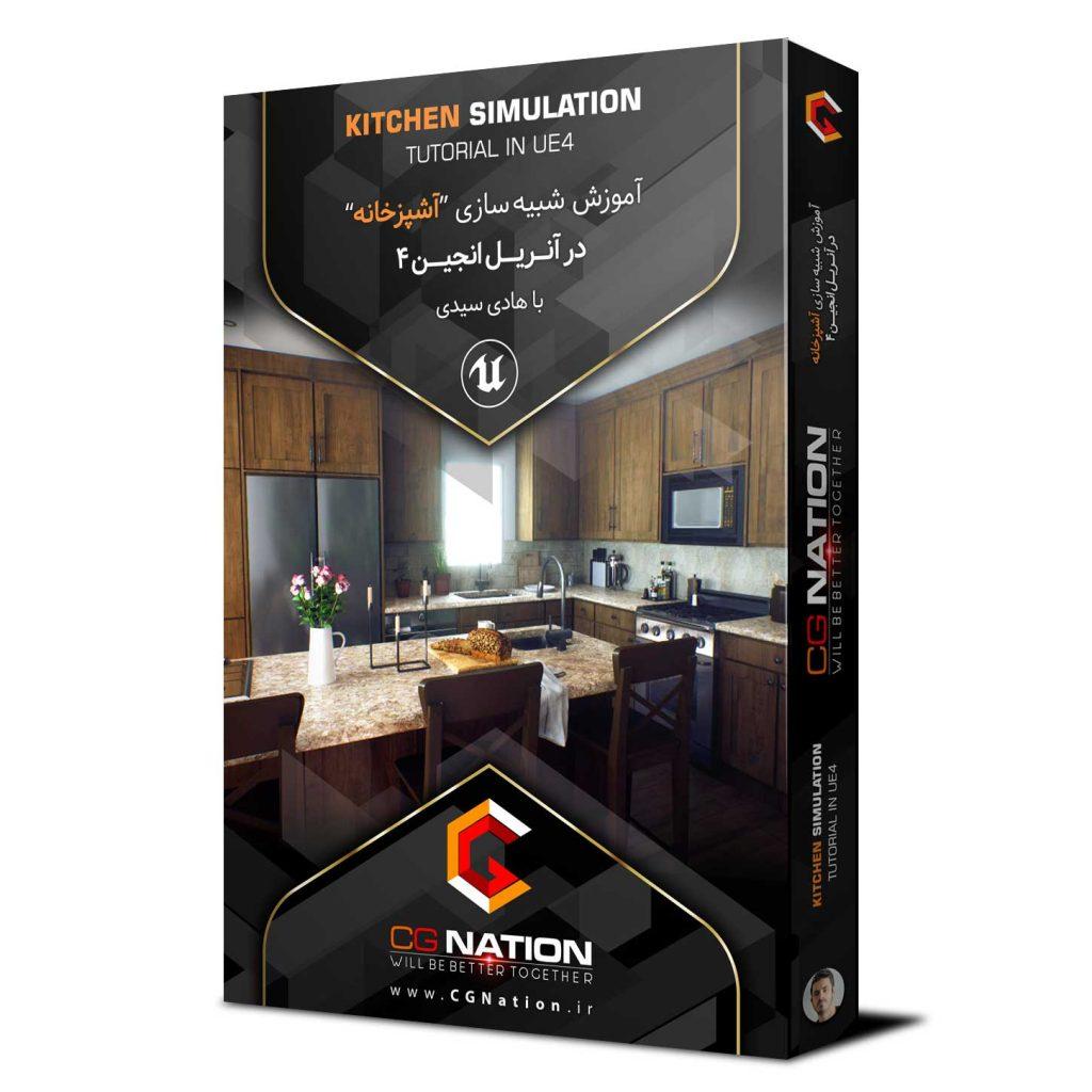 آموزش شبیه سازی آشپزخانه در آنریلانجین ۴ (تکنیک های پیشرفته)