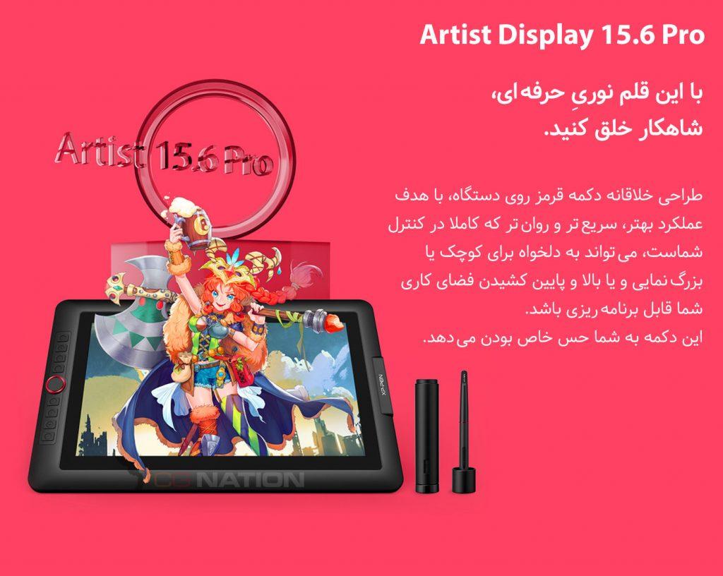 تبلت طراحی XP-Pen Artist 15.6 Pro