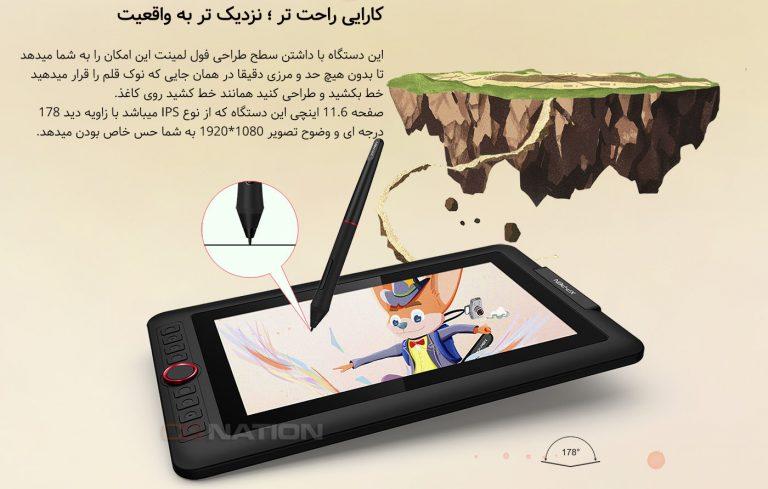 مانیتور طراحی XP-Pen Artist 12 Pro