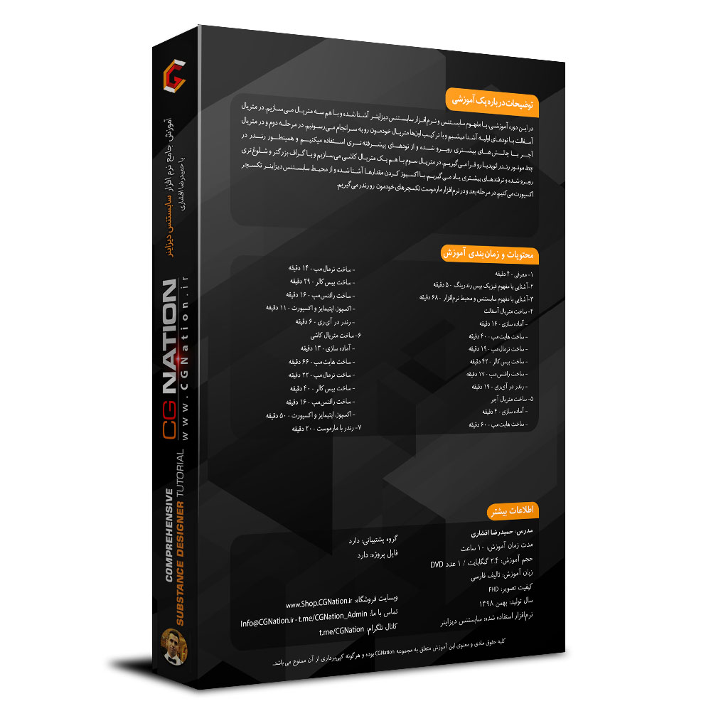 آموزش جامع نرم افزار سابستنس دیزاینر با حمیدرضا افشاری
