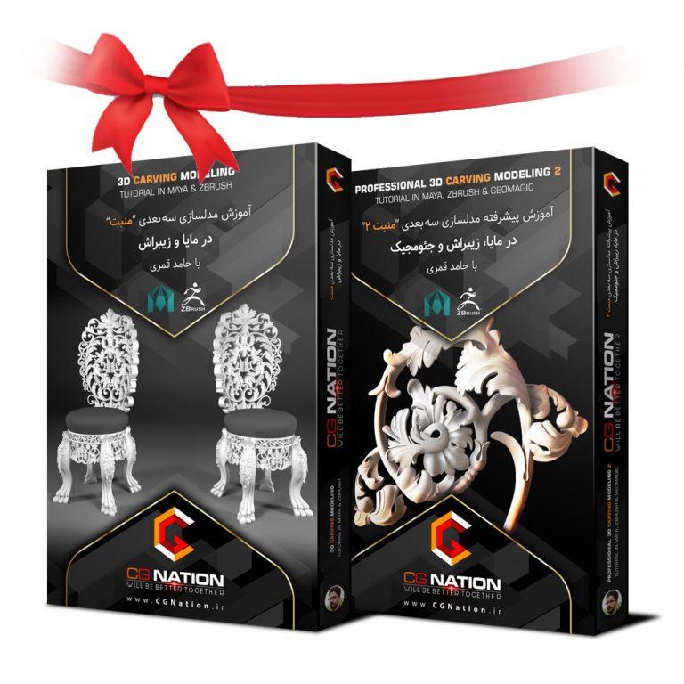 مجموعه آموزش های مدلسازی سه بعدی منبت درمایا و زیبراش با حامد قمری